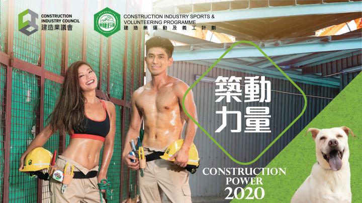 [義工] 《建造業月曆2020》