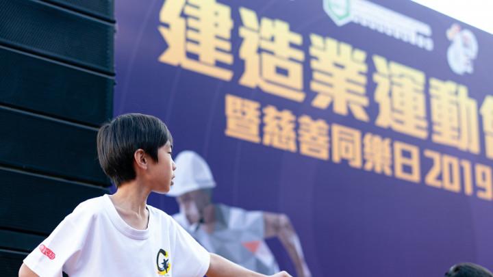 建造業運動會暨慈善同樂日2019 - 嘉年華及表演-082
