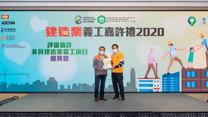 建造業義工嘉許禮2020-092