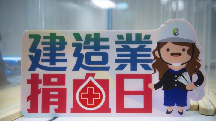 建造業捐血日2020 - 香港建造學院上水院校-001