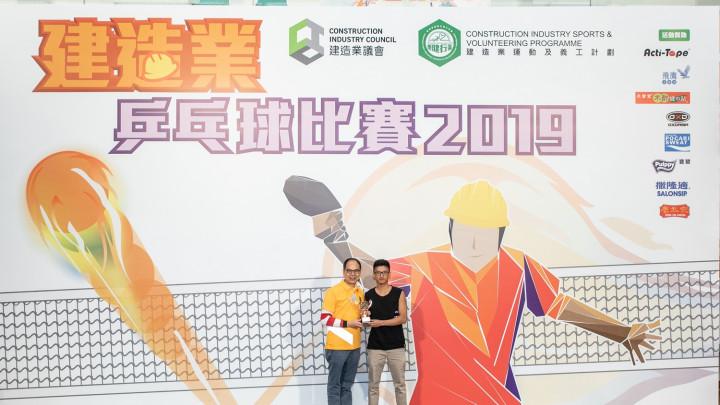 建造業乒乓球比賽暨嘉年華2019-頒獎典禮-034
