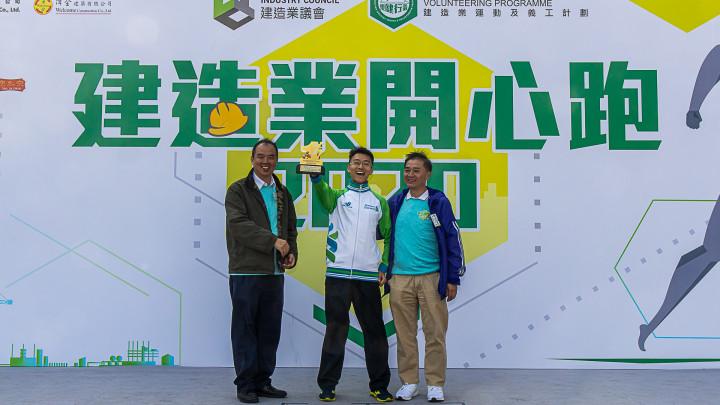 建造業開心跑暨嘉年華2020 - 頒獎典禮-071