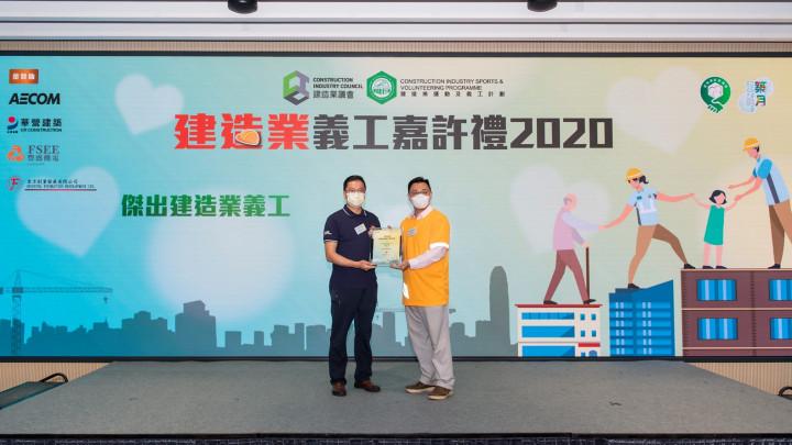 建造業義工嘉許禮2020-075