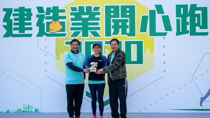 建造業開心跑暨嘉年華2020 - 頒獎典禮-021