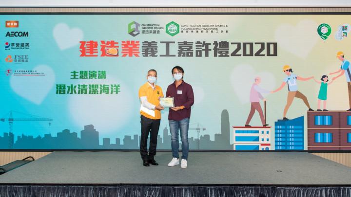 建造業義工嘉許禮2020-110