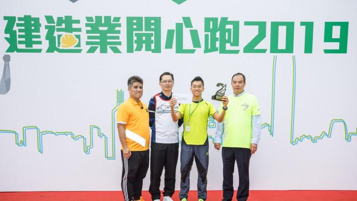 建造業開心跑暨嘉年華2019 - 頒獎典禮-011