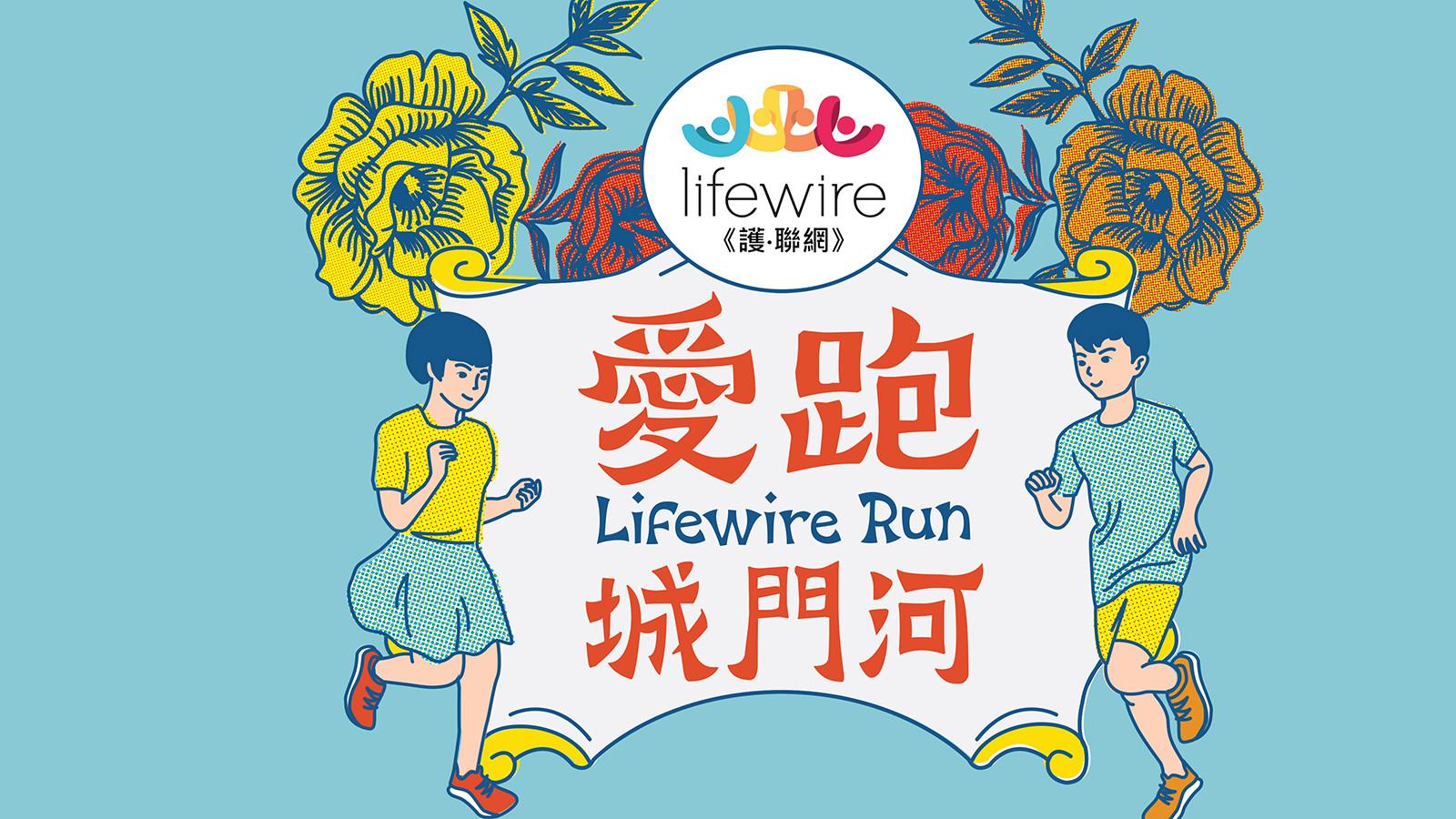 [運動] Lifewire Run 2019 愛跑.城門河
