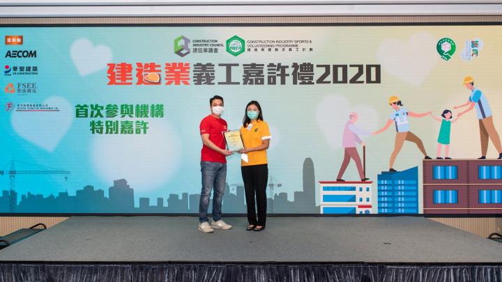 建造業義工嘉許禮2020-047
