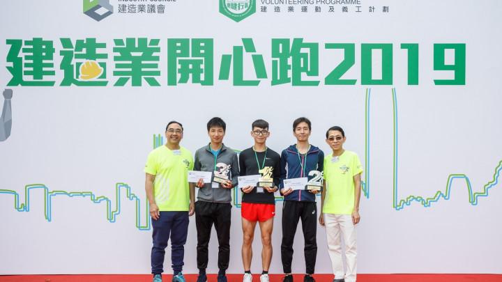 建造業開心跑暨嘉年華2019 - 頒獎典禮-005