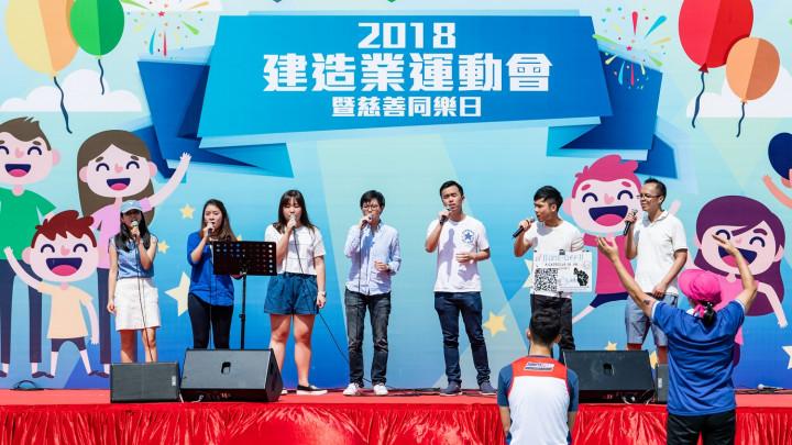 2018建造業運動會暨慈善同樂日 - 嘉年華-023