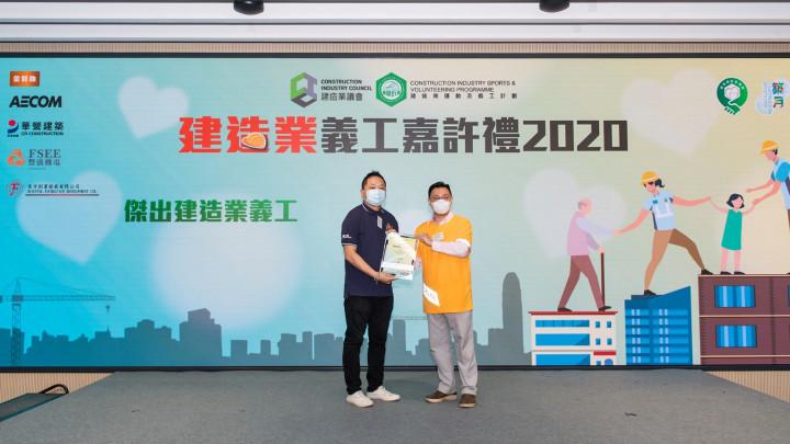 建造業義工嘉許禮2020-074