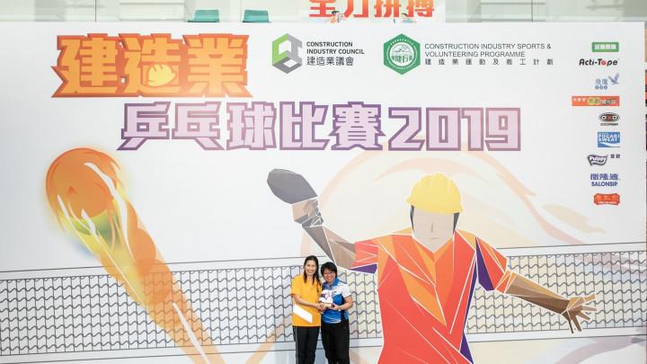 建造業乒乓球比賽暨嘉年華2019-頒獎典禮-040