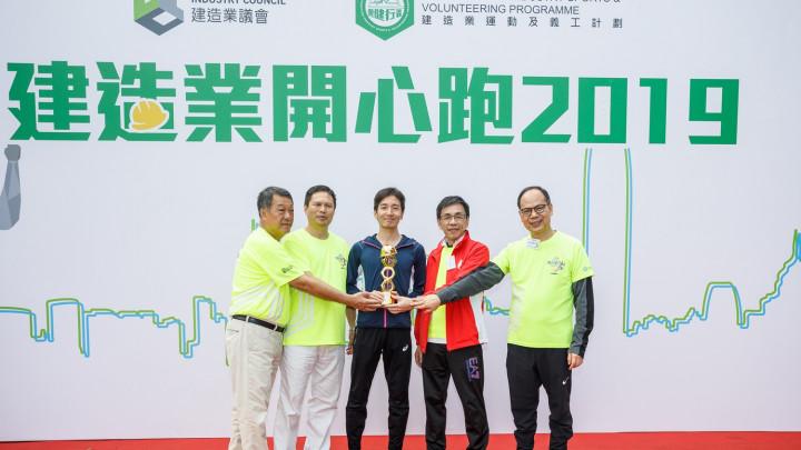 建造業開心跑暨嘉年華2019 - 頒獎典禮-028