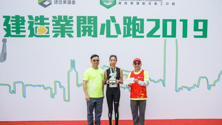 建造業開心跑暨嘉年華2019 - 頒獎典禮-023