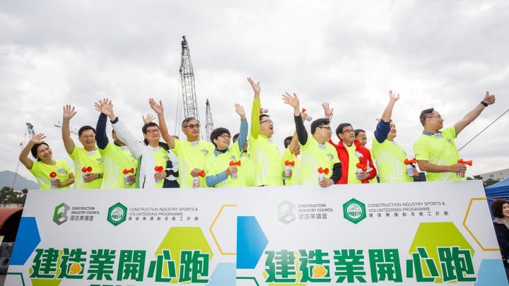 建造業開心跑暨嘉年華2019 - 起步鳴槍-005