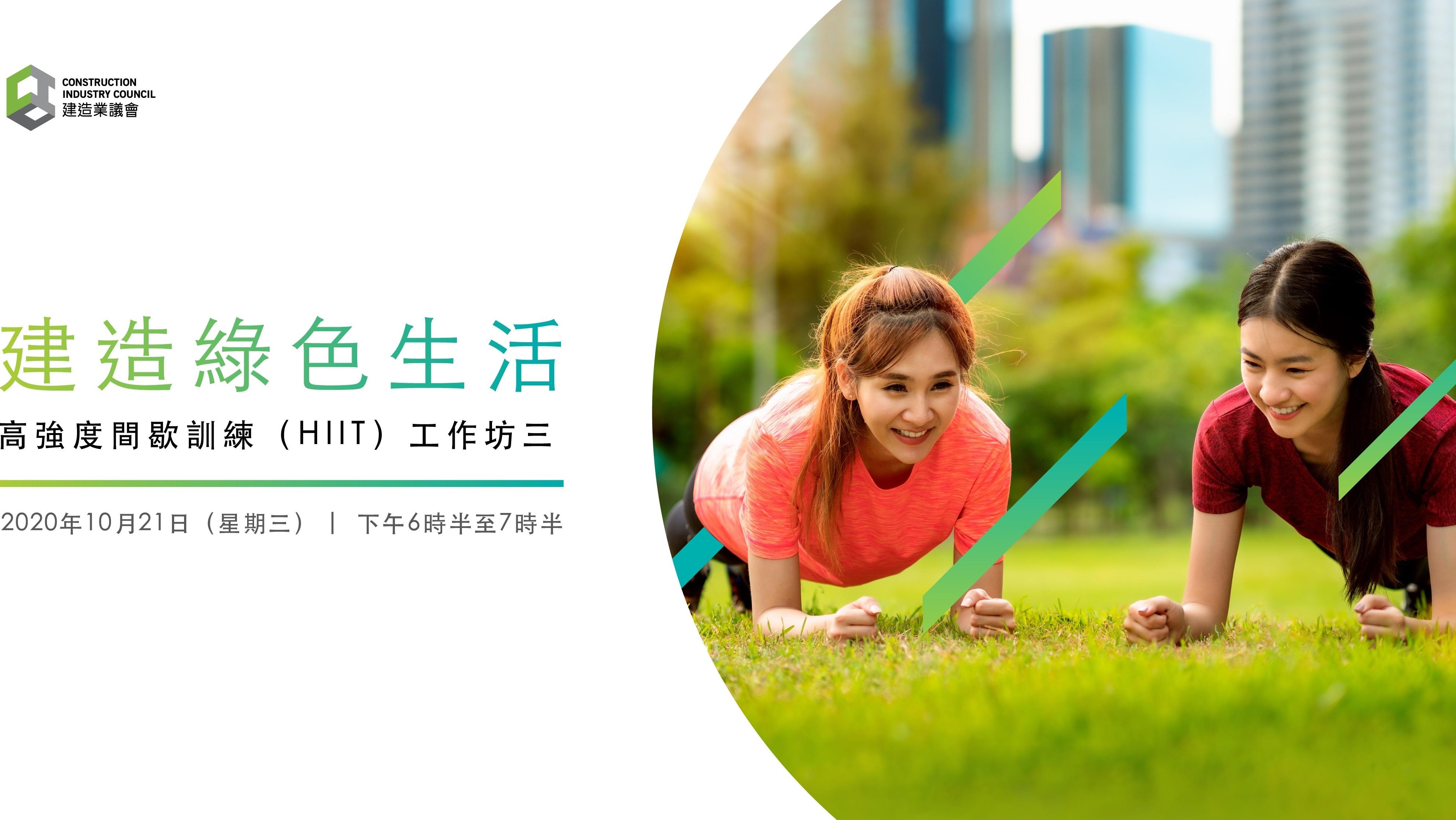 「建造低碳綠色生活」高強度間歇訓練(HIIT)工作坊 III