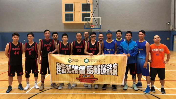 2018建造業議會籃球邀請賽-091
