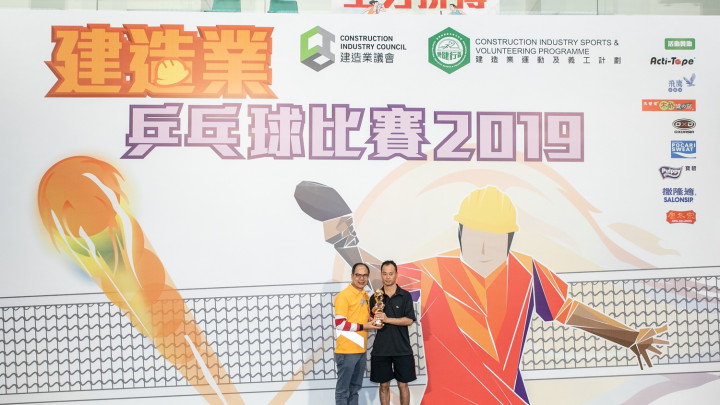 建造業乒乓球比賽暨嘉年華2019-頒獎典禮-036