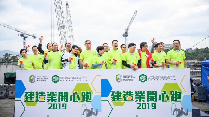 建造業開心跑暨嘉年華2019 - 起步鳴槍-003