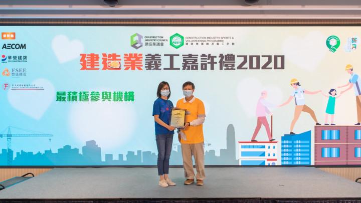 建造業義工嘉許禮2020-060