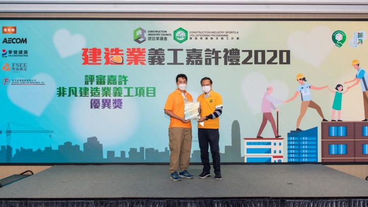 建造業義工嘉許禮2020-091