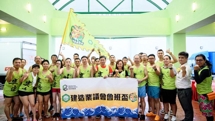 建造業議會魯班盃龍舟競賽2019點睛儀式-066