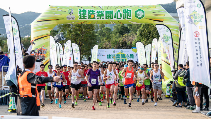 建造業開心跑暨嘉年華2020 - 10公里賽及3公里開心跑-135