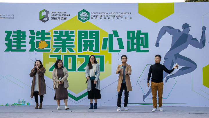 建造業開心跑暨嘉年華2020 - 舞台表演-046