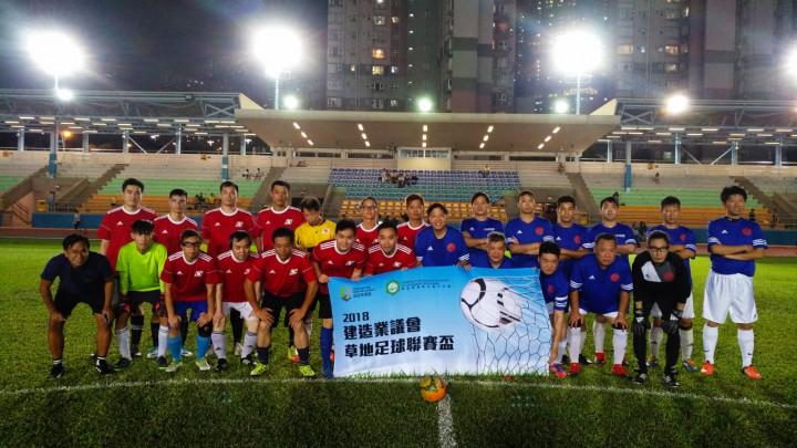 2018建造業議會草地足球聯賽盃-176