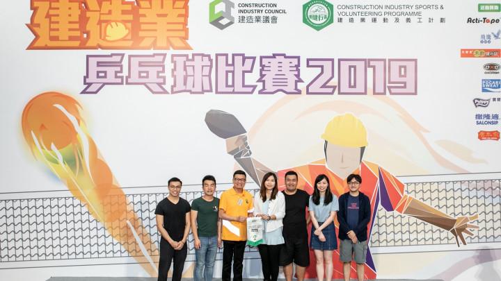 建造業乒乓球比賽暨嘉年華2019-頒獎典禮-014