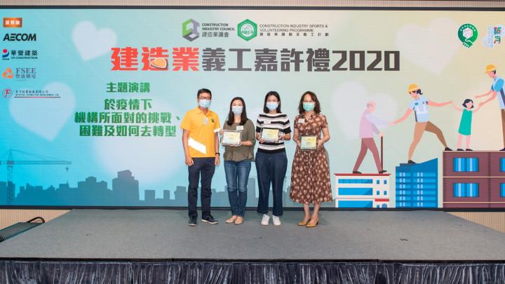 建造業義工嘉許禮2020-105