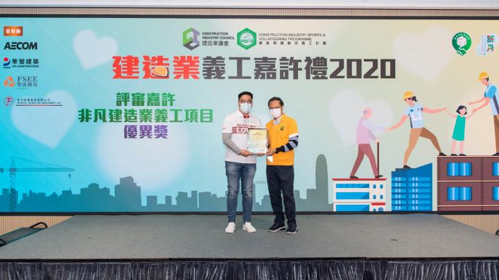 建造業義工嘉許禮2020-093