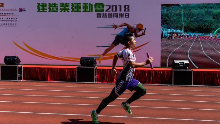 2018建造業運動會暨慈善同樂日 - 精華重溫-024