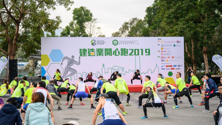 建造業開心跑暨嘉年華2019 - 精彩表演-002