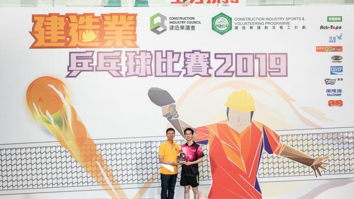 建造業乒乓球比賽暨嘉年華2019-頒獎典禮-049