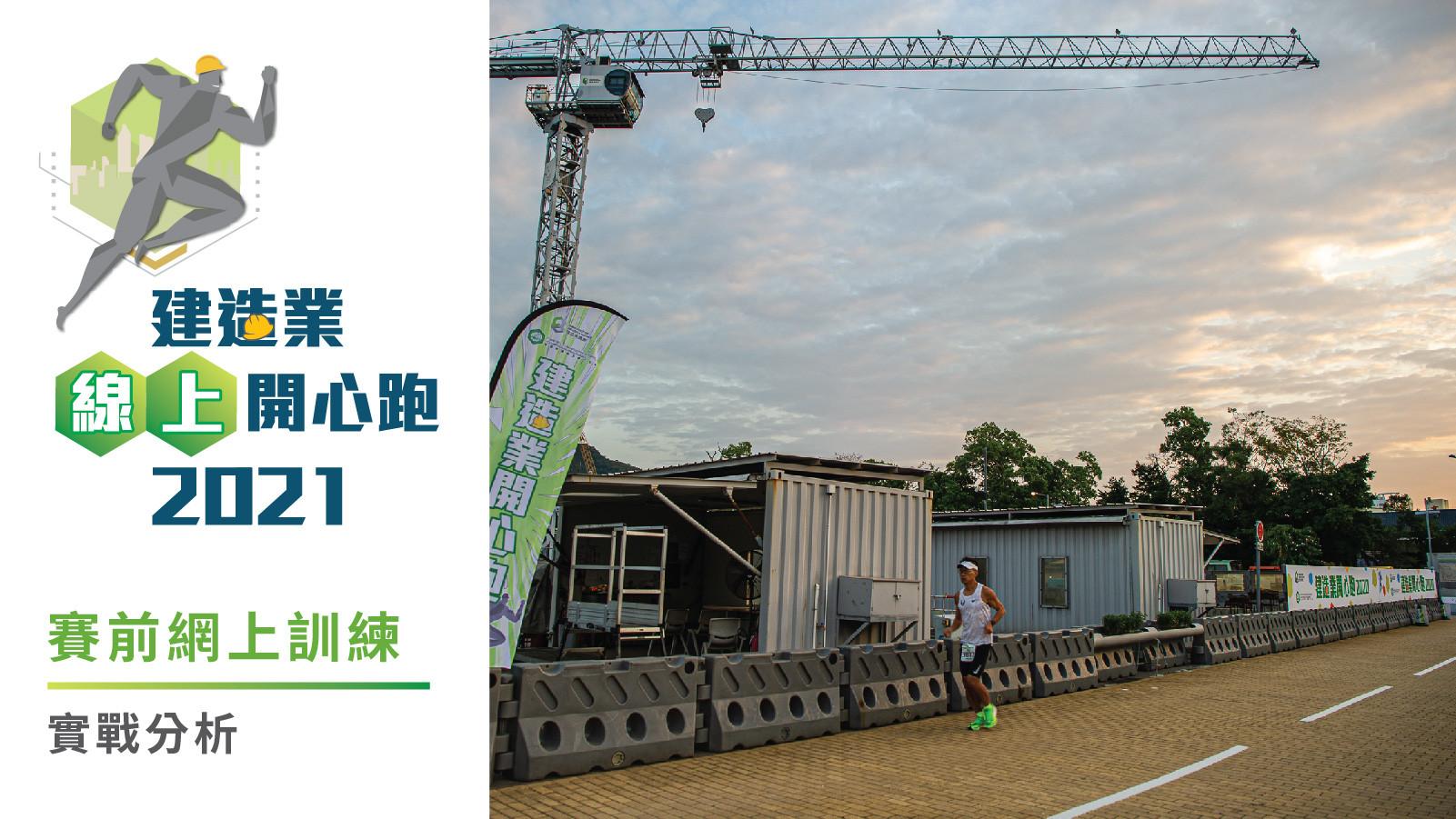 建造業線上開心跑2021賽前網上訓練 - 實戰分析