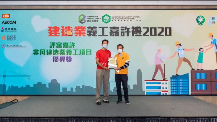 建造業義工嘉許禮2020-090