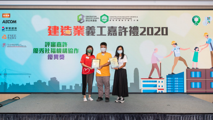 建造業義工嘉許禮2020-081