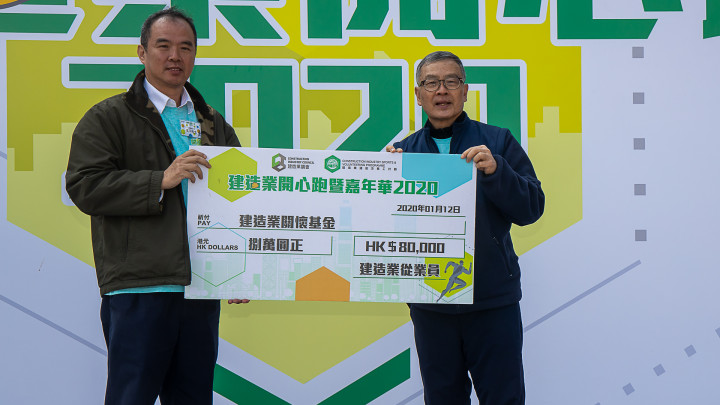 建造業開心跑暨嘉年華2020 - 頒獎典禮-041