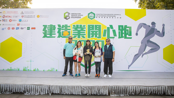 建造業開心跑暨嘉年華2020 - 頒獎典禮-065