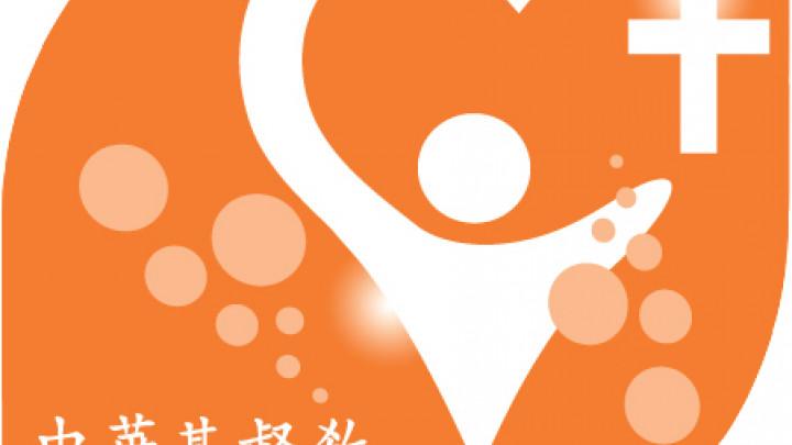 中華基督教禮賢會香港區會 九龍區賣旗日