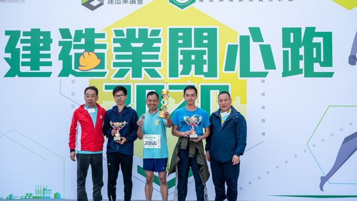 建造業開心跑暨嘉年華2020 - 頒獎典禮-035