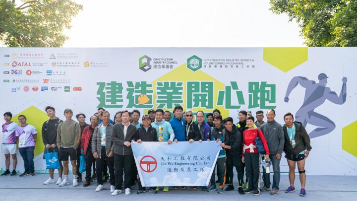 建造業開心跑暨嘉年華2020 - 頒獎典禮-005