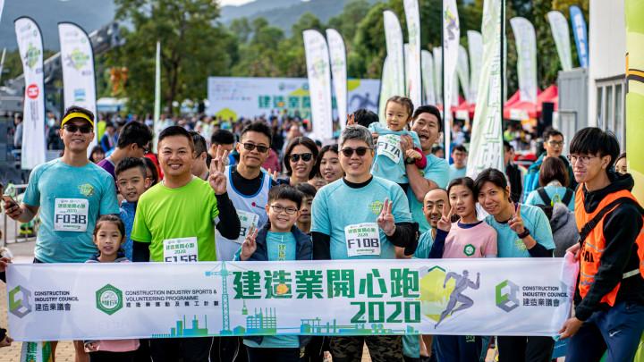 建造業開心跑暨嘉年華2020 - 親子牽手跑-002