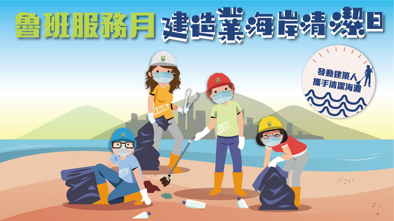 [義工] 魯班服務月2020 - 建造業海岸清潔日