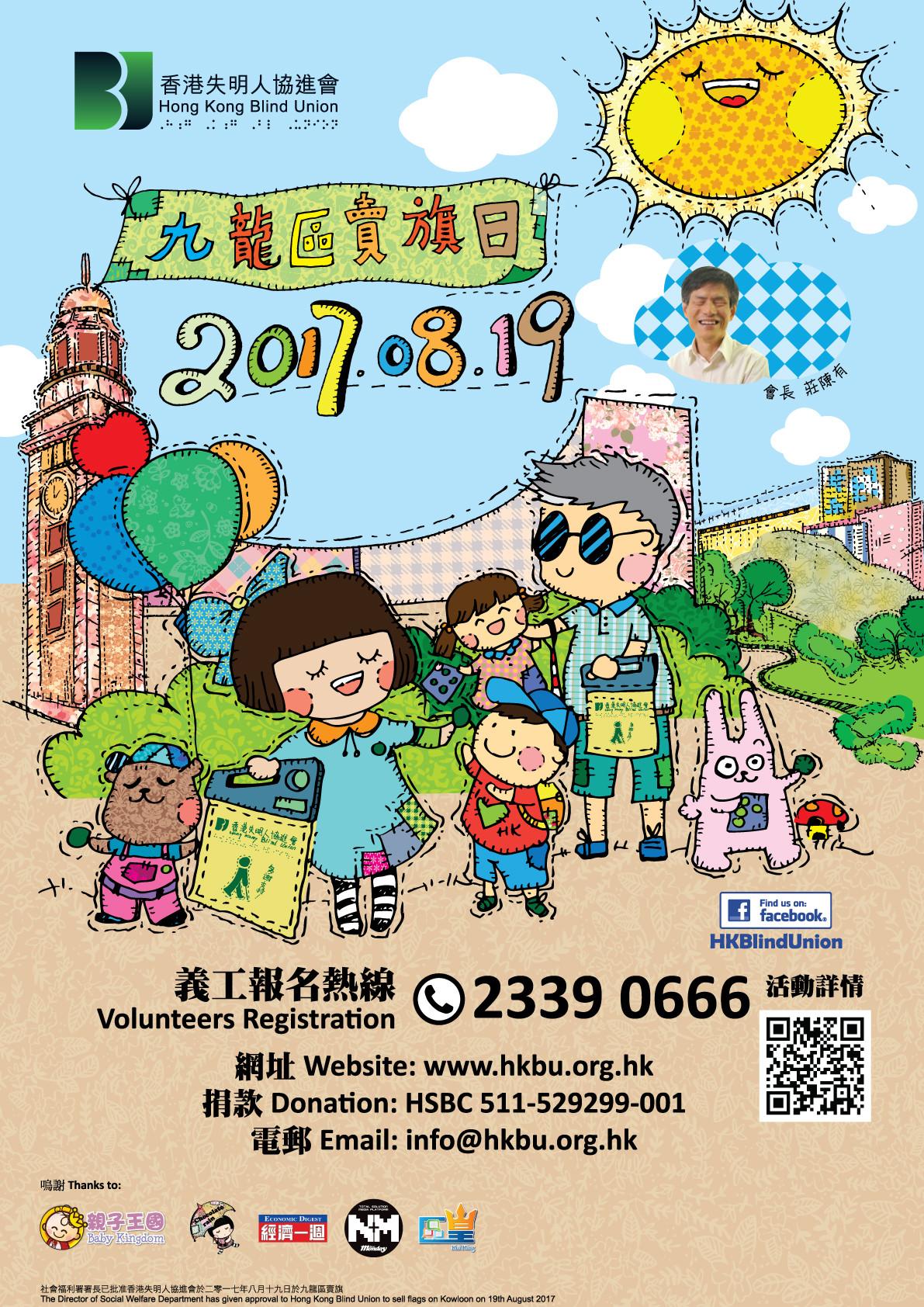 香港失明人協進會 九龍區賣旗日