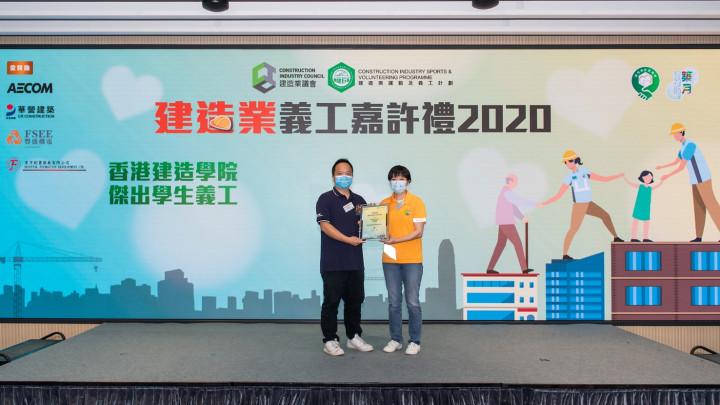建造業義工嘉許禮2020-068