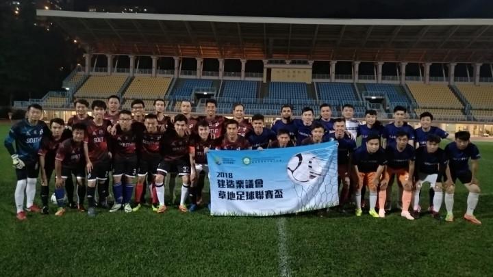 2018建造業議會草地足球聯賽盃-154