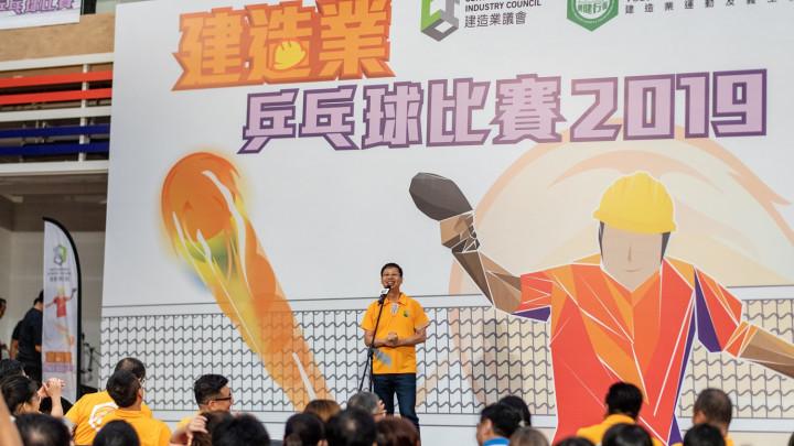 建造業乒乓球比賽暨嘉年華2019-頒獎典禮-011
