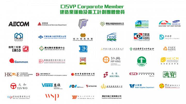 「建造業運動及義工計劃」團體會員